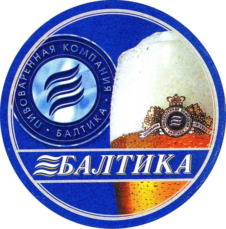 пивоваренная компания балтика