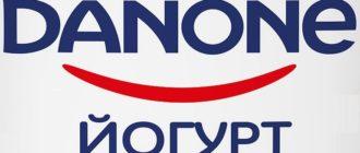 История бренда Danone