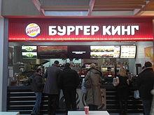 Burger King. Серебро фаст-фуда
