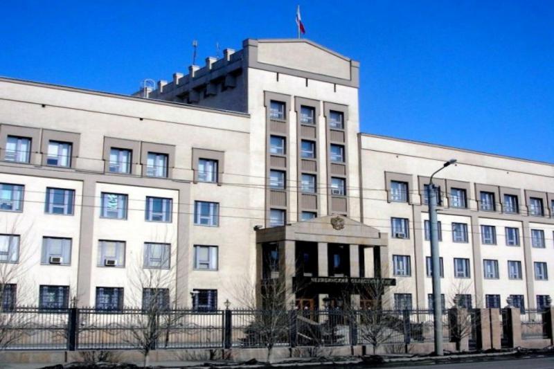 Челябинский областной суд