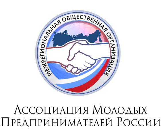Ассоциация молодых предпринимателей Челябинской области