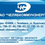 ОАО «Челябкоммунэнерго»