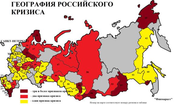 География российского кризиса