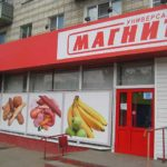 """Сеть супермаркетов """"Магнит"""""""