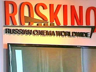 Роскино
