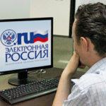 """""""Электронное правительство"""""""