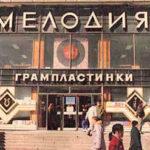 """ФГУП """"Фирма Мелодия"""""""