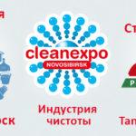 СЕМИНАР TANA PROFESSIONAL НА ВЫСТАВКЕ CLEAN-EXPO В НОВОСИБИРСКЕ