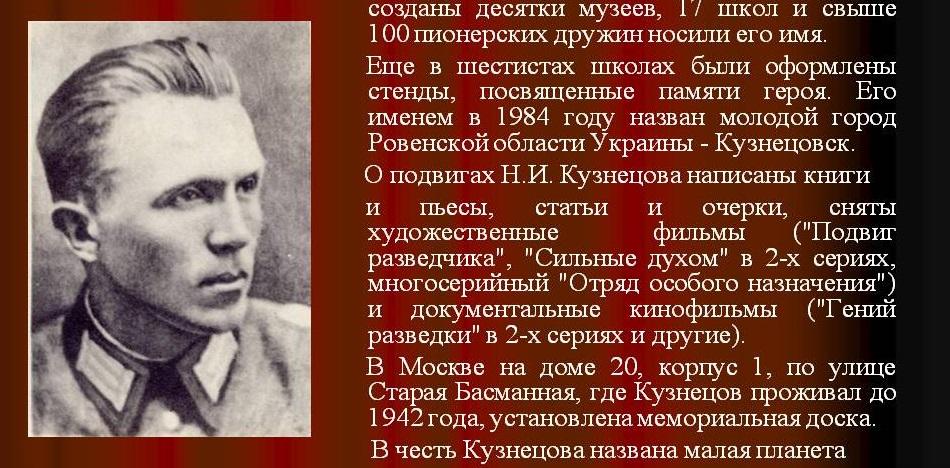 Николай Иванович Кузнецов
