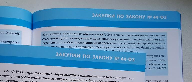 Работа заказчиков и участников по 44-ФЗ
